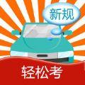 快乐考驾照官网版app软件下载 v1.0.0