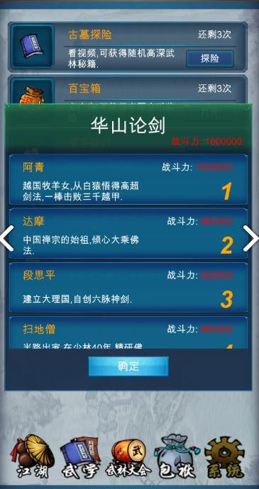 武侠浮生记7月26更新内容一览 和谐彩票刷钱福利生命上限提高[图]