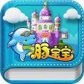 豚宝宝书城app下载官网手机版 v2.2.3