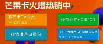 芒果卡是什么?中国移动芒果TV联合推出芒果卡详情介绍[图]