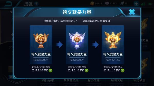 王者荣耀S9铭文排行榜 S9铭文选择推荐[图]