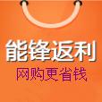 能锋返利官网app下载手机版 v00.00.0002
