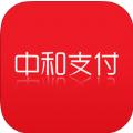 中和支付官网app下载手机软件 v1.0.170630010