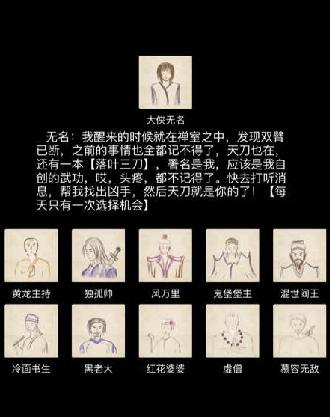真正江湖攻略大全 游戏基础问题详解[图]