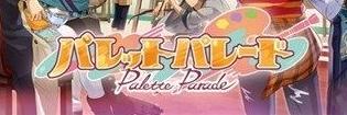 Palette Parade
