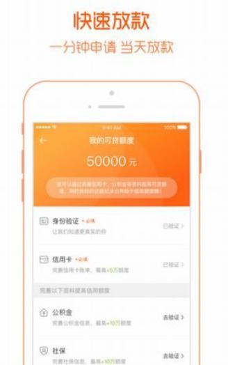 星点贷app在哪儿下载?星点贷app官方下载地址介绍[多图]