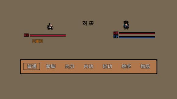 像素群侠传武功等级怎么提升 提升武功等级攻略[图]