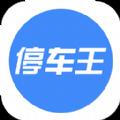 停车王官网app手机版客户端下载安装 v4.1