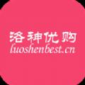洛神优购返利官方app软件下载 v1.0