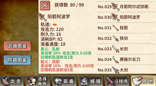 武器投掷RPG2悠久之空岛阳箭阿波罗神器属性及获取详解[图]