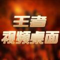 王者视频桌面手机软件app下载 v1.0.0