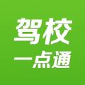 驾校模拟一点通官方版app软件下载 v3.5