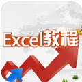 Excel教程手机软件app下载 v1.1.3