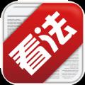 看法新闻官网app软件下载 v2.1.1