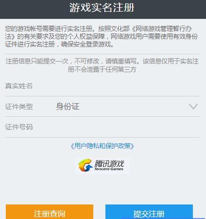 王者荣耀实名认证官方 腾讯实名认证注册官方唯一入口[多图]