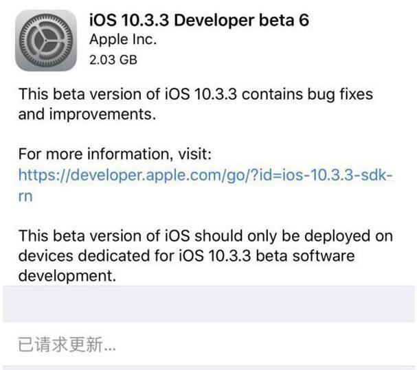 iOS10.3.3 Beta6描述文件下载 苹果iOS10.3.3 Beta6固件下载地址[图]