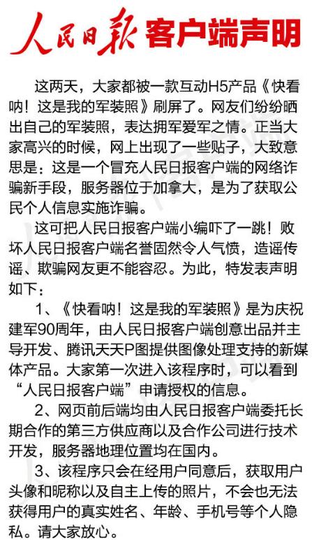 人民日报客户端辟谣说明 穿上军装小游戏不是诈骗[图]