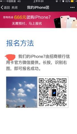 招商银行信用卡三人成团666元团购iPhone7活动链接[多图]