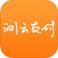 润云支付官网软件app下载 v1.0