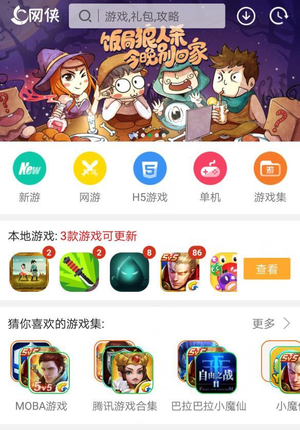 网侠手游宝1.1.5更新内容 本地游戏优化[图]