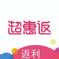超惠返返利官方app手机版下载 v2.0.9