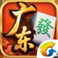 腾讯广东麻将手游官方网站正版 v1.0.0