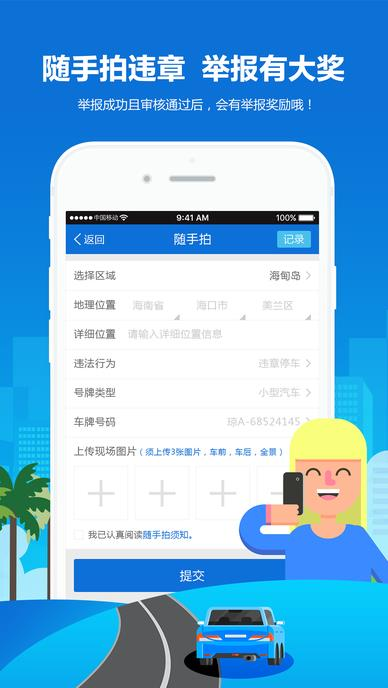 椰城交警微信二维码是多少?椰城交警APP二维码图片分享[图]