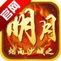 烟雨沙城之明月传奇手游官网正版下载 v1.0.0