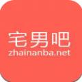 宅男吧福利吧视频宅男神器官网app软件下载 v1.0
