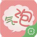 变变聊天气泡qq官网app下载手机版 v1.2.1