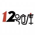 12号仓库官方app手机版下载 v1.1