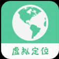 微信虚拟定位精灵app官网下载手机版 v1.2.5