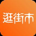 逛街市官方app手机版下载 v3.0.1