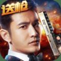 生死狙击手游版下载安装枪王之王 v1.10.3