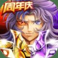 圣斗士星矢集结手游官方网站正版下载 v1.7.765