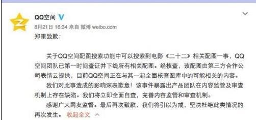 QQ空间为什么道歉?QQ空间二十二表情包事件介绍[图]