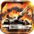 二战坦克帝国官网IOS版 v1.0