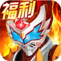 铠甲勇士官方格斗版游戏安卓版下载 v1.2.5