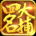少年四大名捕之六扇门官方下载九游版 v0.5