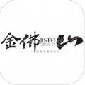 金佛山学习平台app下载手机版 v1.0