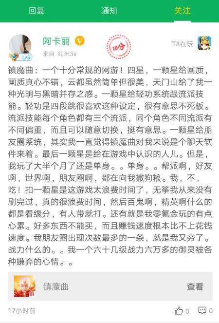 网侠手游宝1.1.6版本更新内容 BT游戏上线[图]