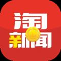 淘新闻官方app软件下载赚钱必备 v1.4.0