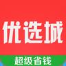 优选城返利app官网下载手机版 v1.0.0