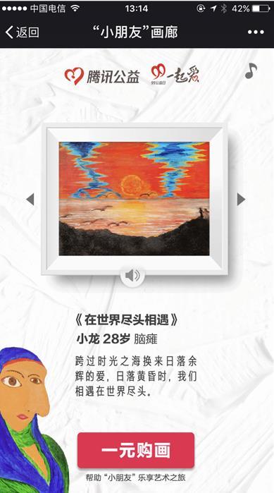 腾讯公益小朋友画廊买的跟下的不是同一幅图?这是什么操作[图]