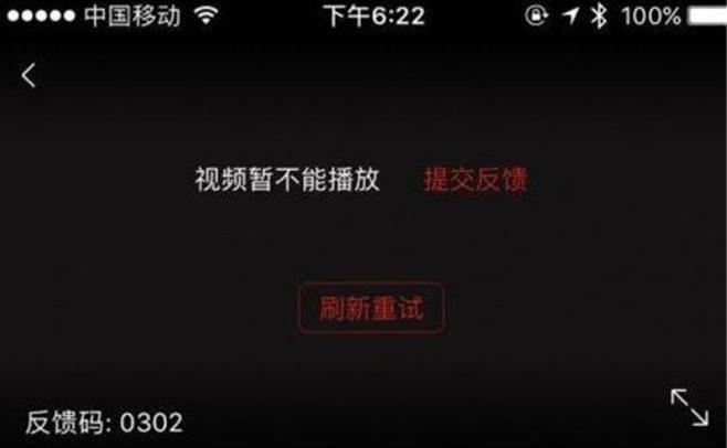 乐视视频运营服务商停止服务?乐视视频网络连接出现异常怎么办[多图]