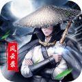 倚天风云录安卓下载最新手游 v1.0