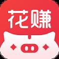 花赚官网app下载手机版 v1.9.2