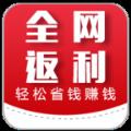 全网返利app官网下载安装 v1.0.1
