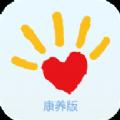 随心手愈康养版app官网手机软件下载 v2.0.1
