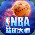 NBA篮球大师手游版